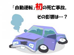 自動運転車初の死亡事故